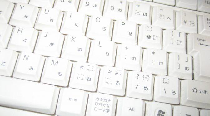 横浜市青葉区のパソコン買取り