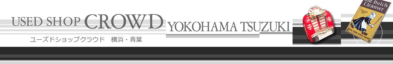 横浜市青葉区の出張買取 リサイクルショップ クラウド